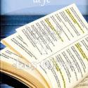 La Fe , Biblia En Capsulas