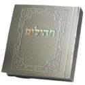 Libro de salmos «TEHILIM» Plateado 5,5 cm