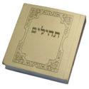 Libro de salmos «TEHILIM» Dorado 5,5 cm