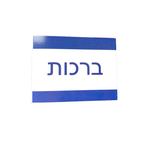 Bendiciones (berajot) Israel desplegable